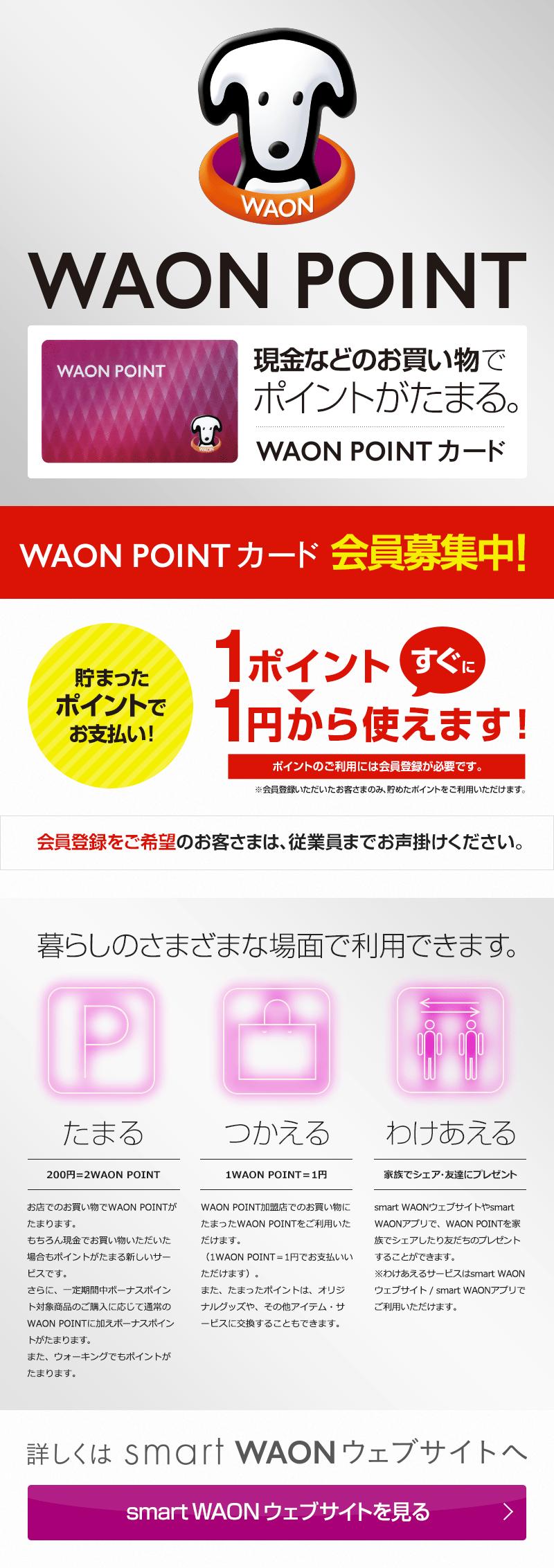 waon01